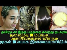 banana hair growth and face pack in Tamil Health And Fitness Apps, Health Tips, Beauty Tips For Skin, Beauty Hacks, Happy Life Images, Good Morning Christmas, Banana For Hair, Bright Skin, Good Life Quotes
