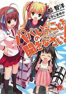 Mayoi Neko Overrun / Listen to Me, Girls. I Am Your Father! Novelist Tomohiro Matsu Passes Away at 43 - Haruhichan I Love Anime, Me Me Me Anime, Otaku, Slice Of Life Anime, Online Anime, Light Novel, Passed Away, Anime Shows, Pictures Images