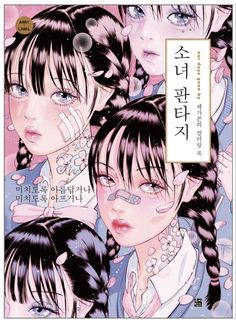 2021 Published Korean Coloring Book 94 Pages Book size: 188 * 257 mm Combine Shipping Art Anime, Anime Art Girl, Manga Art, Arte Do Kawaii, Kawaii Art, Aesthetic Art, Aesthetic Anime, Desenhos Halloween, Bel Art