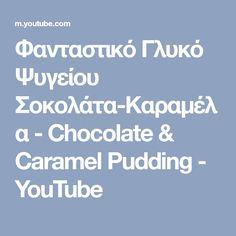 Φανταστικό Γλυκό Ψυγείου Σοκολάτα-Καραμέλα - Chocolate & Caramel Pudding - YouTube