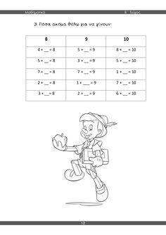 α΄ δημοτικού μαθηματικά β΄ τεύχος