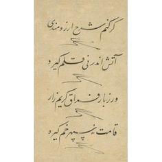 """talik meşk """"ebruyi """" ebat: x cm (aslı ebadındadır), fine art baskı Calligraphy Words, Persian Calligraphy, Islamic Calligraphy, Rune Symbols, Runes, Islamic World, Fine Art Prints, Miniatures, Nesta"""