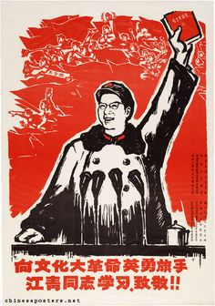 """""""Learn from the valiant standard-bearer of the Great Cultural Revolution, comrade Jiang Qing, and pay her respect!"""", ca. 1967"""