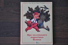 Наши хиты. Условно с года (некоторые книги) до 3-х лет. - Детские книги - Babyblog.ru