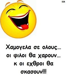 Funny Quotes, Life Quotes, Greek Quotes, Disney Characters, Fictional Characters, Sayings, Learning, Words, Pictures