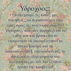 Σχετική εικόνα Love Astrology, Greek Quotes, Pisces, Zodiac Signs, Singing, Funny Quotes, Learning, My Love, Words