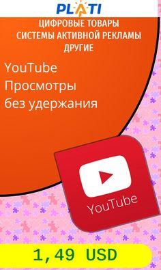 YouTube Просмотры без удержания Цифровые товары Системы активной рекламы Другие