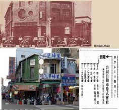 這棟房子在1930年代原本是一家自動車株式會社,最早叫藤川自動車,後來和柴田商店合資改名為合同自動車株式會社,當時在田町(中正路和新町都有店面),所屬車輛達四十幾輛,1945後,一切歸零.