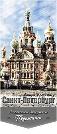 Санкт-Петербург - это мой город! | Питер | СПБ
