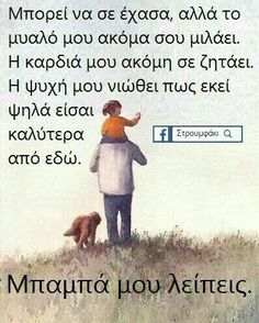 Greek Quotes, My Dad, Good Morning, Qoutes, Daddy, Old Things, Memories, Sayings, My Love