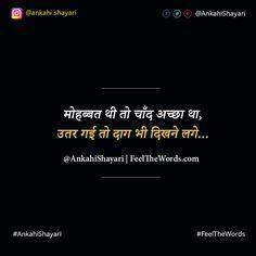 मोहब्बत थी तो चाँद अच्छा था #LoveShayari #FeelTheWords #AnkahiShayari #2LineShayari #Shayari