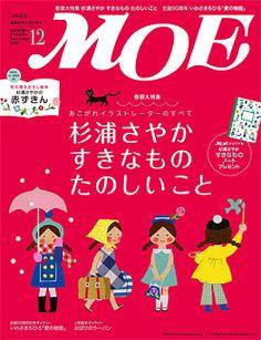 杉浦さやか Thing 1, Books To Buy, Cute Illustration, Magazine, Abstract, Drawings, Cover, Art Things, Pattern