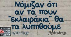 """Νόμιζαν ότι αν τα πουν """"εκλαιράκια"""" θα τα λυπηθούμε Funny Greek Quotes, Funny Quotes, It's Funny, Word 2, Cheer Up, True Words, Haha, It Hurts"""