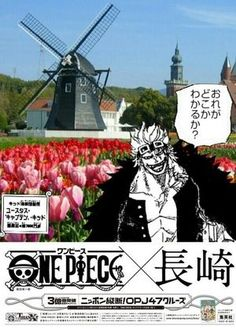 ONEPIECE ニッポン縦断!OPJ47 クルーズ 非公式バージョン ワンピース新聞[随時更新] - NAVER まとめ One Peace, Manhwa, Banner, Cartoon, Anime, Movie Posters, Banner Stands, Film Poster, Cartoon Movies