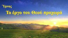 Το έργο του Θεού προχωρά Great Videos, Youtube, Youtubers, Youtube Movies