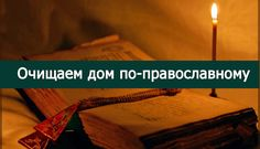 Очищаем дом по-православному - Эзотерика и самопознание