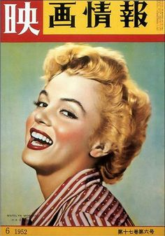 Marilyn Monroe Magazine Cover 1952 - www.MadMenArt.com | Actress, model, singer…