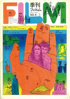 thespithouse: black-hands: Film Art No.6, 1970.Cover design by Kiyoshi Awazu. Found here.