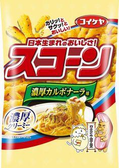 【コイケヤ】人気パスタメニューのスナック誕生「スコーン 濃厚カルボナーラ味」濃厚でくせになる味わいを実現