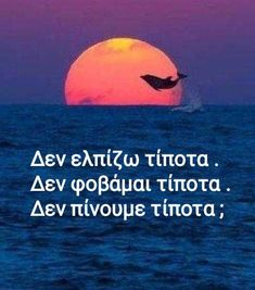 Greek Quotes, Jokes, Humor, Sayings, Funny, Movie Posters, Chistes, Humour, Lyrics