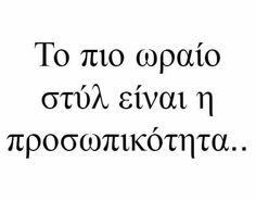 Greek Quotes, Me Quotes, Math Equations, Mood, Attitude, Greece, Life, Collection, Greece Country