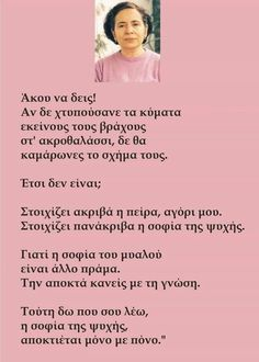 Words Quotes, Qoutes, Life Quotes, Sayings, Greek Symbol, Greek Quotes, Nature Quotes, Health Tips, Psychology
