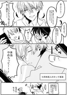Love Stage Anime, Cool Anime Girl, Anime Lemon, Jungkook Fanart, Naruto Sasuke Sakura, Detroit Become Human, Halloween Disfraces, Manga Pages, Slayer Anime