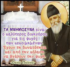 Orthodox Christianity, Greek Quotes, Life Advice, Christian Faith, True Stories, Prayers, Religion, Health Fitness, Words