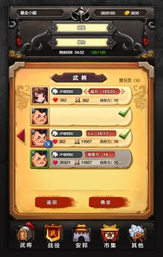 game ui Game Interface, Interface Design, Kawaii Games, Tower Games, Game 2d, I Love Games, Game Ui Design, Game Info, Game Concept