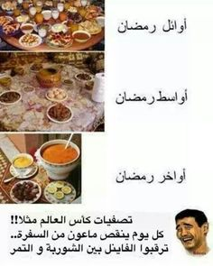 Funy Memes, Funy Quotes, Stupid Memes, Funny Jokes, Arabic Funny, Arabic Jokes, Funny Arabic Quotes, Beautiful Arabic Words, Pretty Words