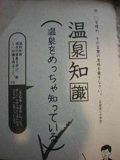 gkojax: 【正解にしてあげたい】センスを感じるテストの珍回答48コ総選挙 | CuRAZY                                                                                                                                                                                 もっと見る