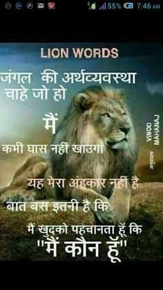 Google+ Desi Quotes, Hindi Quotes On Life, Marathi Quotes, Karma Quotes, Motivational Quotes In Hindi, People Quotes, Wisdom Quotes, Positive Quotes, Life Quotes