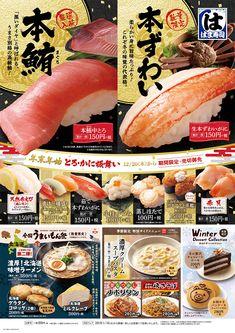 年末年始とろ・かに振舞い Food Graphic Design, Food Menu Design, Food Poster Design, Japanese Menu, Burger Night, Digital Menu, B Food, Food Banner, Food Advertising
