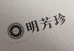 明芳珍logo