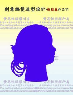 Blogger-黃思恒數位化美髮資訊平台: 中華醫事科技大學-張菀真作品-期中考創意編髮