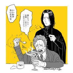 ジル (@jill_s_alg) 的媒體推文 / Twitter Remus Lupin, Harry Potter Fan Art, Severus Snape, Hogwarts, Memes, Twitter, Fanart, Pasta, Harry Potter Anime