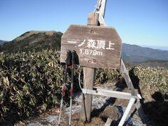 Mt.Ichinomori