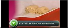 Τυρόπιτα χίλια φύλλα | Συνταγή | Argiro.gr Greek Sweets, Food And Drink, Tray, Ethnic Recipes, Foods, Food Food, Food Items, Board