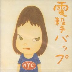 Yoshitomo Nara 2002 電撃バップ:ラモーンズ・トリビュート・アルバム〈Ramones Not Dead!: Ramones Tribute Album/雷蒙斯未死: 向雷蒙斯樂團致敬〉[R and C Ltd. YRCN-31505] #albumcover #奈良美智