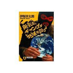 陽気なギャングが地球を回す by 伊坂幸太郎