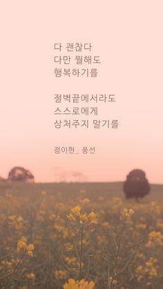 Korean Text, Korean Phrases, Korean Words Learning, Korean Language Learning, Learn Basic Korean, Learn Korean Alphabet, Korea Quotes, Learning Languages Tips, Learn Hangul