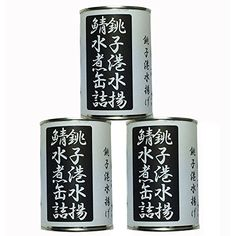 Yamame In Port of Choshi Mackerel boiling in water cooking Canned food 15oz x 3pcs ** See this great product.Note:It is affiliate link to Amazon. #followher