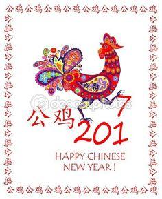 Счастливый китайский Новый год! Открытка для китайский Новый год с декоративной…