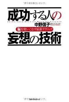 成功する人の妄想の技術 中野 信子, http://www.amazon.co.jp/dp/4584135061/ref=cm_sw_r_pi_dp_FdGxtb1M7BQ8D