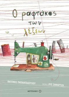 """""""Ο ραφτάκος των λέξεων"""" (του Αντώνη Παπαθεοδούλου): 10 χρήσιμες συνδέσεις και προτάσεις διδακτικής αξιοποίησης O Tv, Dyslexia, Literacy, Books To Read, Education, Reading, Blog, Kids, Alphabet Books"""