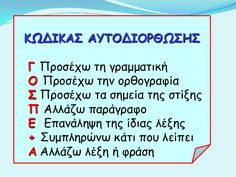 Greek Language, Language Activities, Dyslexia, Child Love, Speech Therapy, Creative Writing, Special Education, Sentences, Back To School