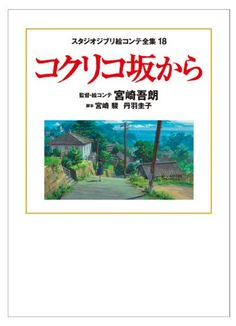 From Up On Poppy Hill Studio Ghibli Storyboard Collection #18 null http://www.amazon.com/dp/419863209X/ref=cm_sw_r_pi_dp_R79jvb1N54E97