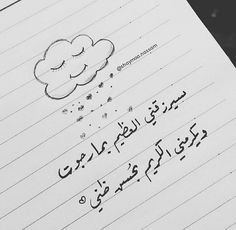 رمزيات Photo Quotes, Mom Quotes, Words Quotes, Life Quotes, Love Quotes Wallpaper, Islamic Quotes Wallpaper, Beautiful Arabic Words, Arabic Love Quotes, Positive Vibes Quotes