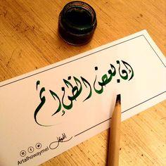 إن بعض الظن إثم #خط_عربي_paint_painting #خطوط #نحت #مجسمات #تصميم #تصوير #ابداع #الخط_العربي ...