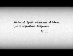 λουντέμης ποιήματα - Αναζήτηση Google Words Quotes, Qoutes, Funny Quotes, Life Quotes, Sayings, Sad Love, Love You, Fighter Quotes, Greek Quotes